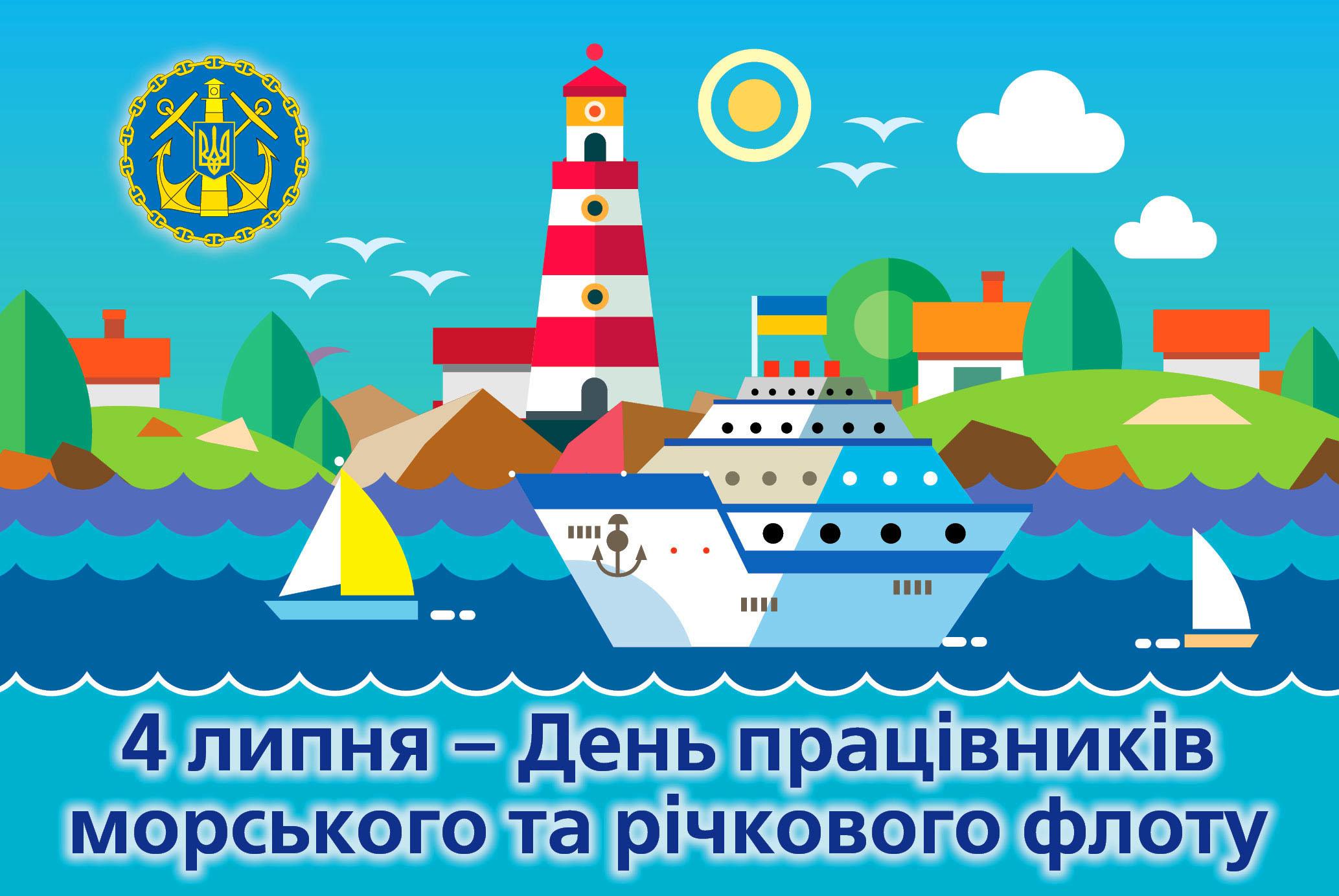 З Днем працівників морського та річкового флоту України!