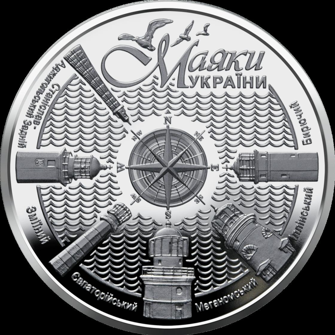 Пам'ятна монета «Маяки України»